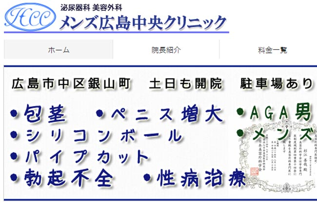 広島中央クリニックの包茎手術はどう?費用や特徴を解説!