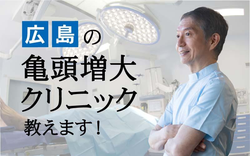 広島の亀頭増大おすすめ8選!料金が安く実績もある病院は?