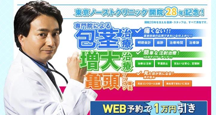 東京ノーストクリニック広島院はどう?料金や包茎手術の痛みは?